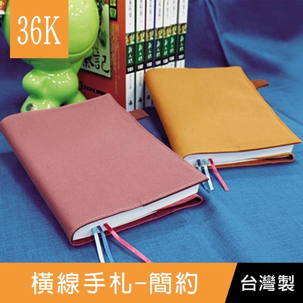 【促銷】珠友 NB-90106-36 36K橫線手札/筆記本/記事本-64張/簡約