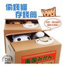 小貓存錢罐 電子吃錢貓 萌寵小貓 儲蓄罐 儲金箱 存錢筒 存錢桶 偷錢箱 小偷貓(29-556)