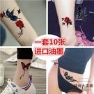 10張 紋身貼防水女持久性感刺青仿真紋身貼紙【時尚大衣櫥】