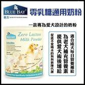 *KING WANG*倍力 零乳糖通用奶粉(300g/罐)