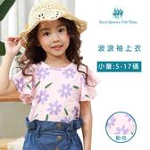 波浪袖上衣 粉色印花棉T恤 RQ POLO [95161] 春夏 童裝 小童 5-17碼 現貨