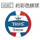 【成功 success】40352  #5彩色排球 /個