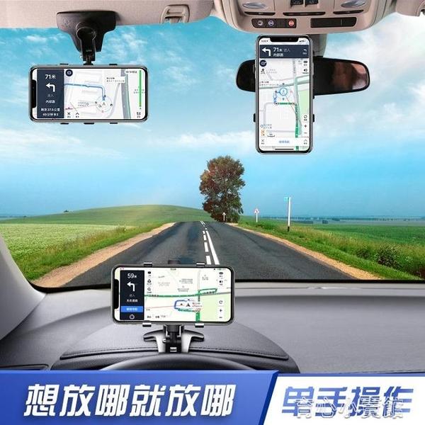 車載支架 車載手機支架汽車內儀表臺后視鏡車用導航車上創意定制廠家 新年特惠