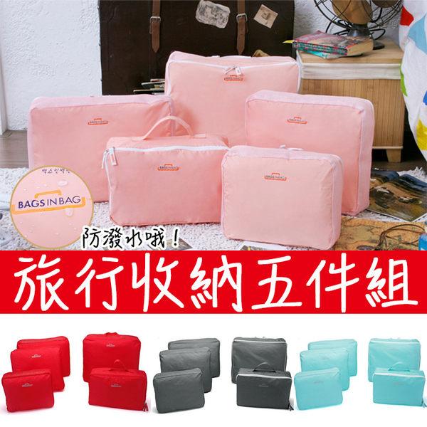 韓版 旅行袋五件組 收納袋 行李箱旅行箱 護照夾 收納包 化妝包 收納行李袋 盥洗包【歐妮小舖】