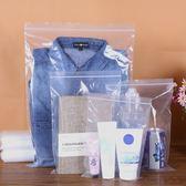 包裝袋加厚大號自封袋透明密封袋封口袋服裝收納干果塑料包裝袋 萬客居