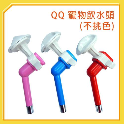 【力奇】QQ 寵物用飲水頭 -【不挑色,隨機出貨】可超取(L003B03)