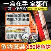 釣魚工具多功能漁具用品套裝盒全套垂釣裝備戶外魚具台鉤小配件包(快速出貨)