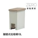 台灣製造長島踏式垃圾桶 清潔垃圾桶 10L