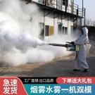 彌霧機農用高壓噴霧器電動迷霧消毒煙霧汽油農藥打藥神器小型新式 防疫必備