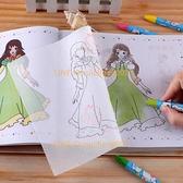 公主畫畫本兒童蒙紙臨摹描畫書 換裝秀女孩涂鴉簡筆畫冊【少女顏究院】