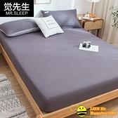 單件單人床包固定防滑雙人床包床套席夢思防塵套床墊保護罩全包床罩【happybee】