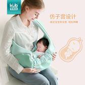 嬰兒背帶可優比嬰兒寶寶背巾背帶前抱式初新生兒抱帶橫抱式多功能保暖背袋 全館免運