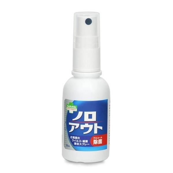 日本 SARAYA Smart Hygiene 除菌噴霧 50ml 隨身瓶 神隊友 2763