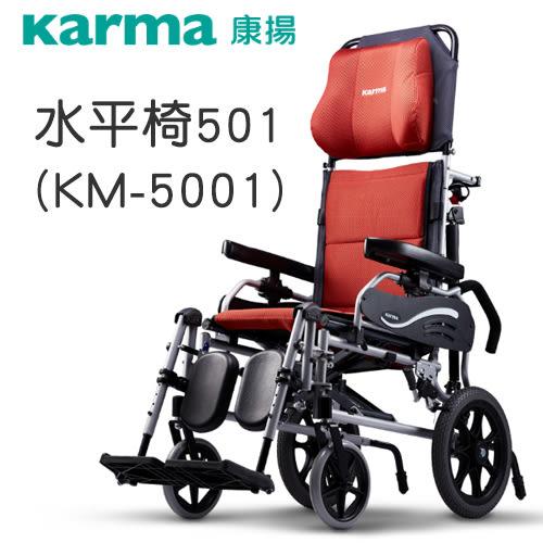 輪椅B款 特製 仰躺 水平椅 501 康揚 KM-5001 附加功能A+B 好禮五選一