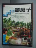 【書寶二手書T7/文學_JFI】不只是蓋房子_胡湘玲