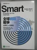 【書寶二手書T6/社會_QOB】全球網路戰爭-全球化vs在地化_弗雷德瑞克.馬泰爾