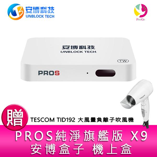 【安博盒子+送好禮】PROS 純淨旗艦版 X9 原廠內建越獄 4K智慧電視盒 2G+32G 免費第四台 優質機上盒