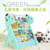 兒童書架寶寶書架卡通塑料小書柜學生簡易落地幼兒園繪本展示書架BL 全館八折柜惠