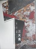 【書寶二手書T8/收藏_E49】汪天亮-大漆大雅大器1_麥青龠