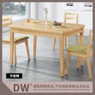 【多瓦娜】19058-751001 班伯利原木餐桌(703)