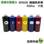 【含稅】 EPSON 500cc  六色 韓國進口 熱昇華 填充墨水 印表機熱轉印用 連續供墨專用 L310 L1300 L1800