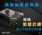 『四角加強防摔殼』SONY Xperia XZ XZS XZ Premium 透明軟殼套 空壓殼 背殼套 背蓋 保護套 手機殼