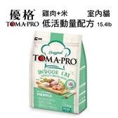 TOMA-PRO優格室內貓-雞肉+米低活動量配方 15.4lb/7kg