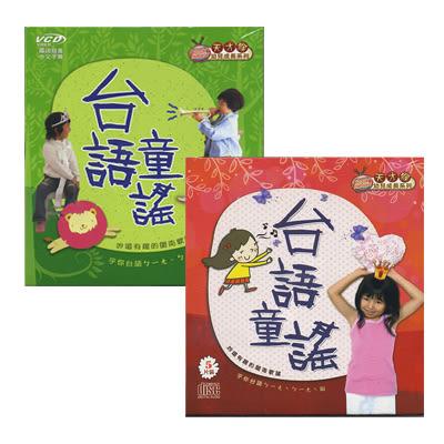 幼教-天才猴系列-台語童謠CD+VCD(二盒/10片裝)