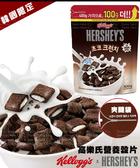【2wenty6ix】韓國限定★家樂氏x Hershey's巧克力鮮奶油夾心榖片(500g/夾鏈袋)