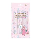 RODY 成人醫療平面口罩-粉色 (5入/袋)【杏一】