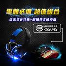 電競必備 滑鼠+耳機組 鋼鐵俠滑鼠 LED炫光電競耳機 立體聲 大動圈 電腦耳機 電競滑鼠 商檢認證