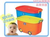 收納箱整理箱滑輪玩具箱寶貝兒童露營45L KE660 MIT 【塔克】
