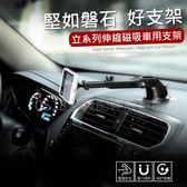 倍思 立系列伸縮磁吸車用支架 車架 手機架 手機座 導航 吸盤 擋風玻璃