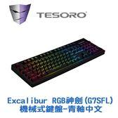 TESORO 鐵修羅 Excalibur V2 克力博劍 G7FSL青軸RGB -黑