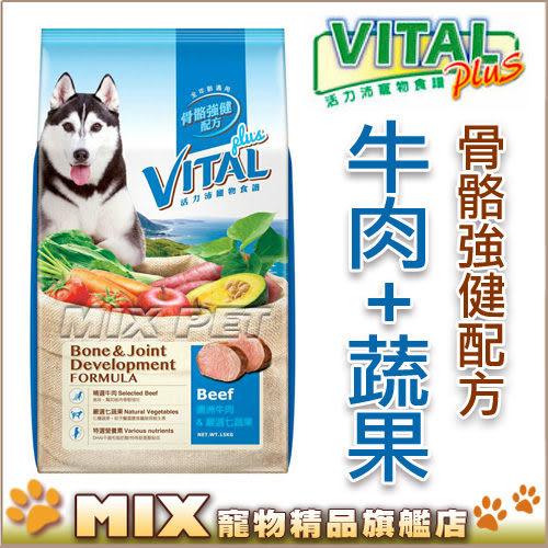 ◆MIX米克斯◆【免運費】耐吉斯出品.活力沛國產飼料【牛肉口味15KG】添加蔬果,骨骼強健配方