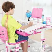 多功能兒童學習桌台兒童書桌可升降小學生寫字桌學習桌椅組合套裝 歐韓時代.NMS