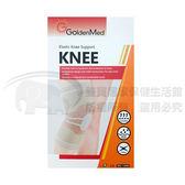 護膝 GoldenMed 針織護膝 GO-7005