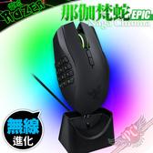 [ PC PARTY ] 雷蛇 Razer Naga EPIC chroma 全彩無線電競滑鼠