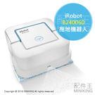 【配件王】日本代購 一年保 iRobot B240060 拖地機器人 拖地