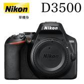 Nikon D3500 BODY 國祥公司貨 分期零利率 德寶光學