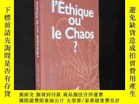 二手書博民逛書店法文原版罕見LÉthique ou le chaos?Jean-