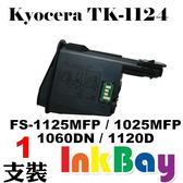 KYOCERA TK-1124/TK1124 全新相容碳粉匣【適用】FS-1060DN/FS-1025MFP/FS-1125MFP