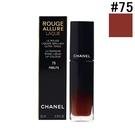 【女神節送禮】Chanel 香奈兒黑管 超炫耀釉光唇萃5.5ml #75/ 2020年秋冬新款 附品牌禮袋