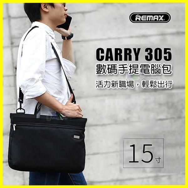 【REMAX】15吋數碼手提電腦包-平板包/筆電包/手提包/防水包/公事包/公文包/肩背包/文件包 carry 305