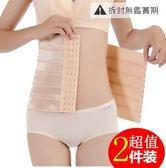 2條裝 收腹帶薄款塑身衣產后束腰帶女透氣腰封【步行者戶外生活館】