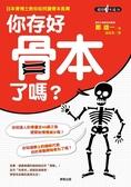 (二手書)你存好骨本了嗎?日本骨博士教你如何讓骨本長青