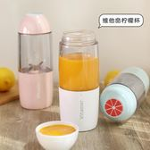 維他命榨汁杯電動迷你便攜隨身榨汁機學生果汁水果檸檬杯 igo  小時光生活館