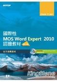 國際性MOS Word Expert 2010認證教材EXAM 77 887(專