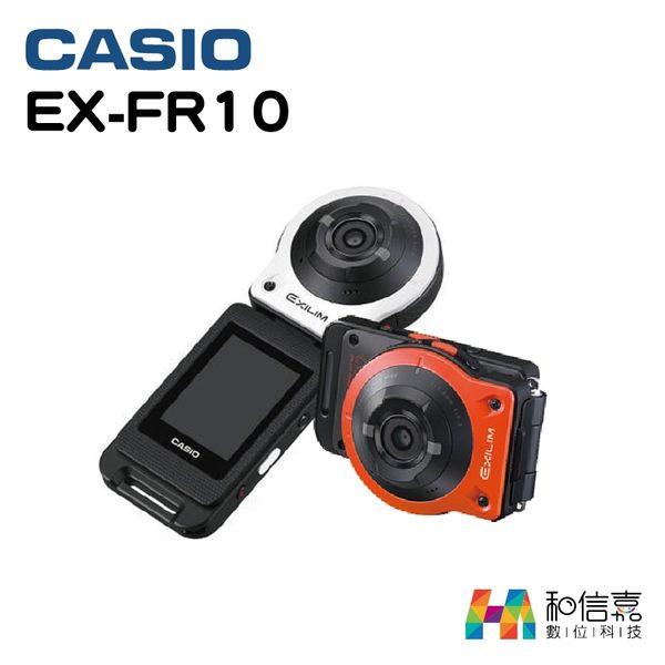 【和信嘉】CASIO EX-FR10 防水相機 運動相機 台灣群光公司貨 原廠保固18個月