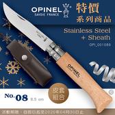丹大戶外用品【OPINEL】特價系列商品 No.08 不鏽鋼折刀/櫸木刀柄+皮套組合001089